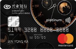 兴业全币种国际信用卡怎么申请办理?年费是多少?怎么免年费?插图