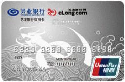 兴业艺龙旅行IC芯片卡(精英版)怎么申请办理?年费是多少?怎么免年费?插图