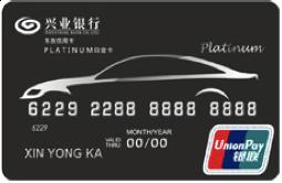 兴业新车友IC芯片卡(精英版)怎么申请办理?年费是多少?怎么免年费?插图