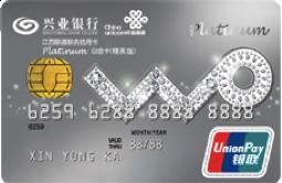 兴业江西联通联名IC芯片信用卡精英版怎么申请办理?年费是多少?怎么免年费?插图