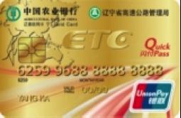农行辽通IC信用卡(银联,人民币,普卡)怎么申请办理?年费是多少?怎么免年费?插图