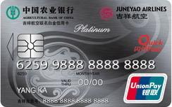 农行吉祥航空联名IC信用卡(银联,人民币,白金卡)怎么申请办理?年费是多少?怎么免年费?插图