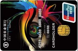农行漂亮妈妈IC信用卡怎么申请办理?年费是多少?怎么免年费?插图