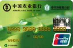 农行金穗环保卡(银联,人民币,金卡)怎么申请办理?年费是多少?怎么免年费?插图