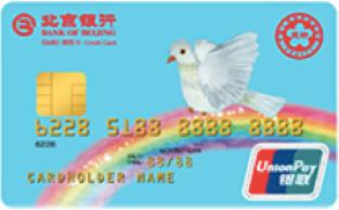 北京银行全国友协联名卡怎么申请办理?年费是多少?怎么免年费?插图