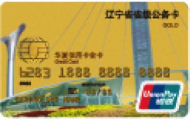 华夏公务卡辽宁省怎么申请办理?年费是多少?怎么免年费?插图