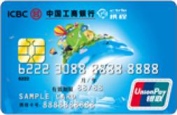 工商携程信用卡(银联,人民币,普卡)怎么申请办理?年费是多少?怎么免年费?插图