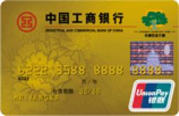 工商牡丹长百卡(银联,人民币,金卡)怎么申请办理?年费是多少?怎么免年费?插图