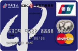 工商牡丹中央百大卡(银联+Mastercard,人民币+美元,普卡)怎么申请办理?年费是多少?怎么免年费?插图