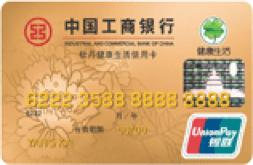工商牡丹健康生活卡(银联,人民币,金卡)怎么申请办理?年费是多少?怎么免年费?插图