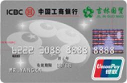 工商牡丹国贸卡(银联,人民币,普卡)怎么申请办理?年费是多少?怎么免年费?插图