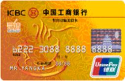 工商牡丹寻味美食卡广州(银联,人民币,普卡)怎么申请办理?年费是多少?怎么免年费?插图