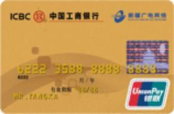 工商牡丹广电联名卡怎么申请办理?年费是多少?怎么免年费?插图