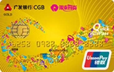 广发银泰信用卡(银联,人民币,金卡)怎么申请办理?年费是多少?怎么免年费?插图