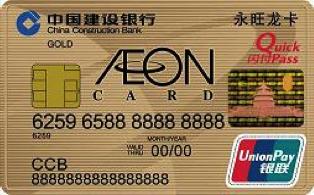 建行永旺会员龙卡IC信用卡(银联,人民币,金卡)怎么申请办理?年费是多少?怎么免年费?插图