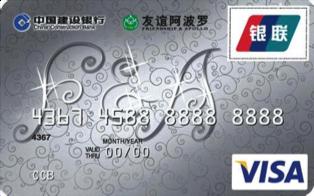 建行友谊阿波罗龙卡(银联+VISA,人民币+美元,普卡)怎么申请办理?年费是多少?怎么免年费?插图