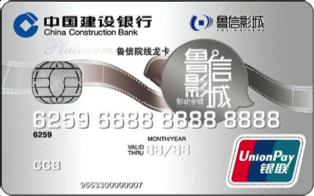 建行鲁信院线龙卡IC信用卡(银联,人民币,白金卡)怎么申请办理?年费是多少?怎么免年费?插图