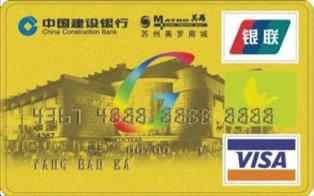 建行美罗龙卡(银联+VISA,人民币+美元,金卡)怎么申请办理?年费是多少?怎么免年费?插图