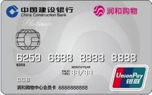 建行润和龙卡(银联,人民币,金卡)怎么申请办理?年费是多少?怎么免年费?插图