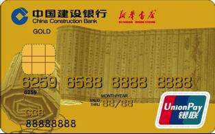 建行青岛市新华书店龙卡IC信用卡(银联,人民币,金卡)怎么申请办理?年费是多少?怎么免年费?插图