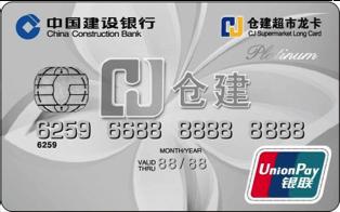 建行苏州仓建龙卡IC信用卡(银联,人民币,白金卡)怎么申请办理?年费是多少?怎么免年费?插图
