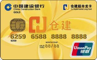 建行苏州仓建龙卡IC信用卡(银联,人民币,金卡)怎么申请办理?年费是多少?怎么免年费?插图
