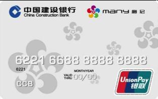 建行梅尼龙卡(银联,人民币,普卡)怎么申请办理?年费是多少?怎么免年费?插图