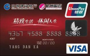 建行解百龙卡(银联+VISA,人民币+美元,普卡)怎么申请办理?年费是多少?怎么免年费?插图