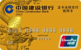 建行龙卡全球支付信用卡怎么申请办理?年费是多少?怎么免年费?插图