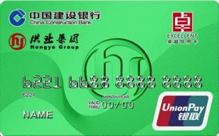 建行洪业化工集团有限公司卓越信用卡(银联,人民币,普卡)怎么申请办理?年费是多少?怎么免年费?插图