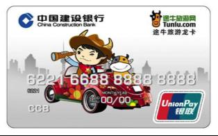 建行途牛旅游龙卡(银联,人民币,普卡)怎么申请办理?年费是多少?怎么免年费?插图
