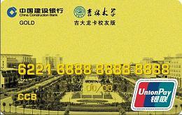 建行吉大龙卡(银联,人民币,金卡)怎么申请办理?年费是多少?怎么免年费?插图