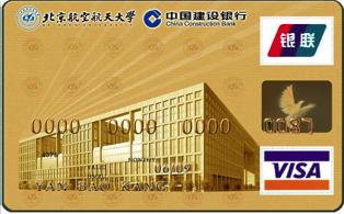 建行北京航空航天大学龙卡(银联+VISA,人民币+美元,金卡)怎么申请办理?年费是多少?怎么免年费?插图