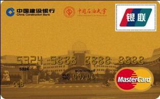 建行中国石油大学龙卡(银联+MasterCard,人民币+美元,金卡)怎么申请办理?年费是多少?怎么免年费?插图