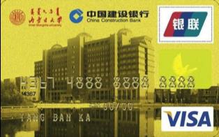 建行内蒙古大学龙卡(银联+VISA,人民币+美元,金卡)怎么申请办理?年费是多少?怎么免年费?插图