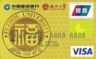 建行福州大学龙卡(银联+VISA,人民币+美元,金卡)怎么申请办理?年费是多少?怎么免年费?插图