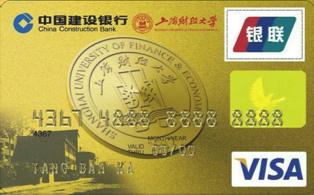 建行上海财经大学龙卡(银联+VISA,人民币+美元,金卡)怎么申请办理?年费是多少?怎么免年费?插图
