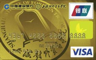 建行上海外贸学院龙卡(银联+VISA,人民币+美元,金卡)怎么申请办理?年费是多少?怎么免年费?插图