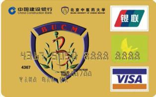 建行北京中医药大学龙卡(银联+VISA,人民币+美元,金卡)怎么申请办理?年费是多少?怎么免年费?插图