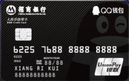 招商银行QQ钱包联名信用卡怎么申请办理?年费是多少?怎么免年费?插图