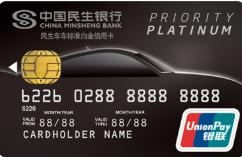 民生车车信用卡(经典版)怎么申请办理?年费是多少?怎么免年费?插图