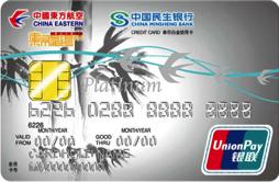 民生东航联名卡怎么申请办理?年费是多少?怎么免年费?插图