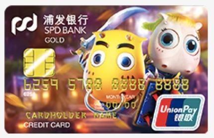 浦发我叫MT2纪念信用卡(银联,人民币,金卡)怎么申请办理?年费是多少?怎么免年费?插图