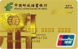 邮储信用卡怎么申请办理?年费是多少?怎么免年费?插图