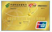 游中国-海南国际旅游岛卡怎么申请办理?年费是多少?怎么免年费?插图