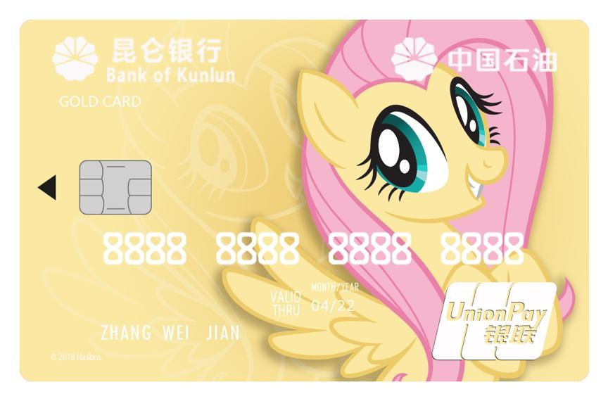 昆仑银行小马宝莉信用卡怎么申请办理?年费是多少?怎么免年费?插图