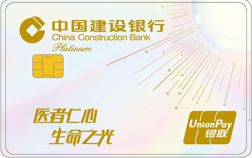 建设银行龙卡医护信用卡怎么申请办理?年费是多少?怎么免年费?插图