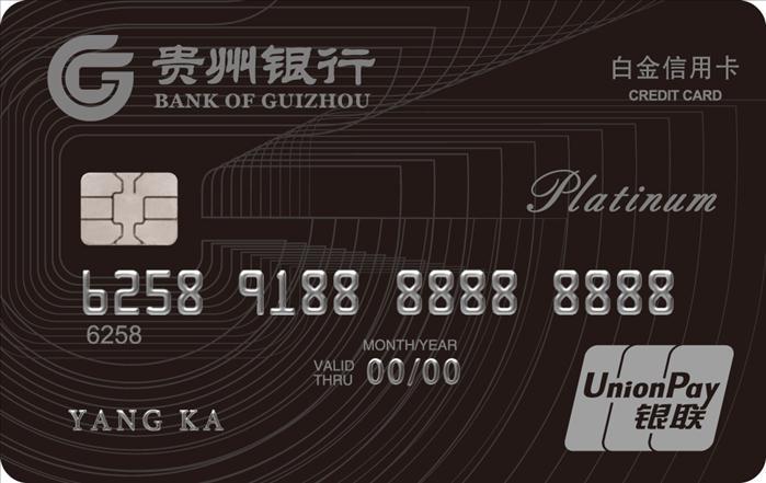 贵州银行标准信用卡怎么申请办理?年费是多少?怎么免年费?插图