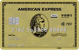 平安银行美国运通金卡怎么申请办理?年费是多少?怎么免年费?插图