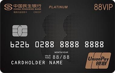 民生阿里88VIP联名信用卡怎么申请办理?年费是多少?怎么免年费?插图